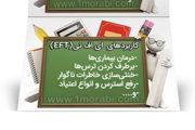 کاربردهای ای اف تی(EFT)