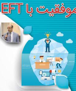 موفقیت با EFT